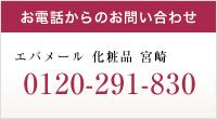 お電話からのお問い合わせ エバメール宮崎 0120-291-830