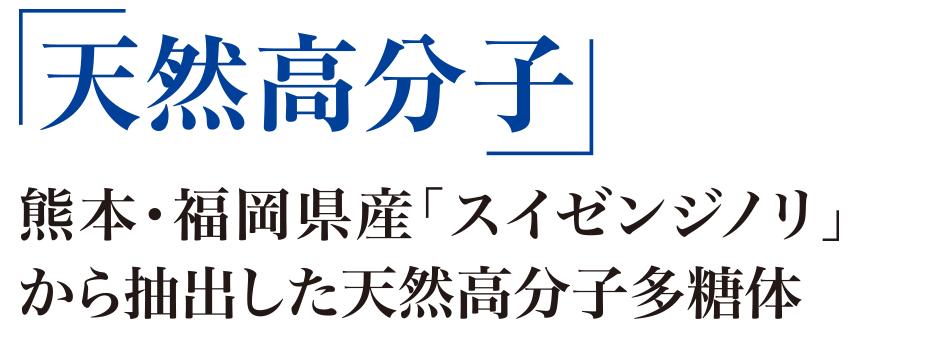 「天然高分子」熊本・福岡産「スイゼンジノリ」から抽出した天然高分子多糖体